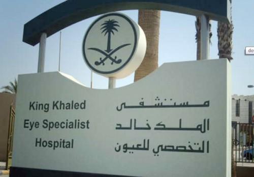 طريقة التقديم في الوظائف الشاغرة بمستشفى الملك خالد التخصصي للعيون بالرياض