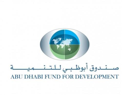 أبوظبي للتنمية يودع 250 مليون دولار في البنك المركزي السوداني