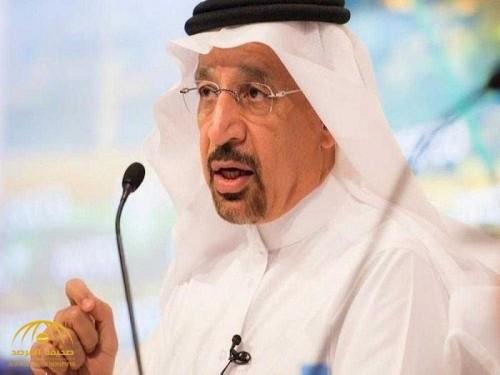 الفالح: السعودية مستعدة لتلبية طلب مستهلكي النفط وإحلال الإمدادات الإيرانية