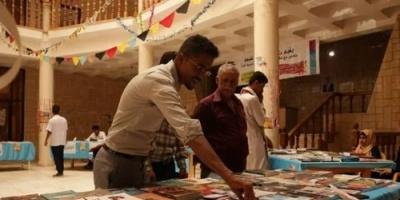اختتام فعاليات معرض الكتاب بشبوة