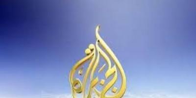 سياسي: الجزيرة منبر لـ الحوثي ونصرالله وخامنئي!