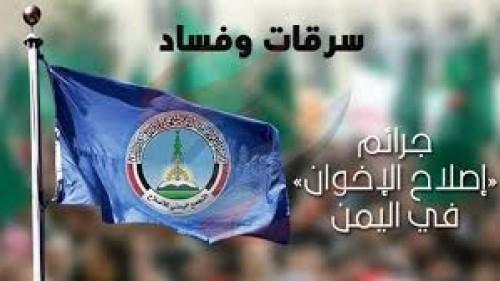 """فساد """"الإصلاح"""" في تعز.. قائد عسكري ينهب أموال عملية التحرير (وثيقة)"""