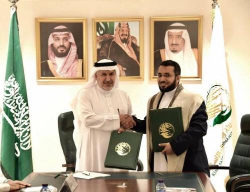 بدعم سعودي..توقيع عقدين لتوفير خدمات صحية ومياه شرب نظيفة لنازحي الحديدة