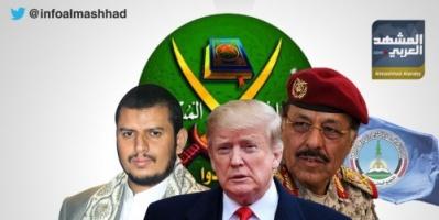 القرار الأمريكي والحوثي والإصلاح.. إرهابي لا يدافع إلا عن إرهابي