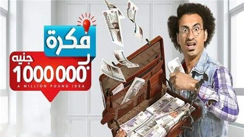 موعد عرض مسلسل على ربيع فكره بمليون جنية على mbc مصر