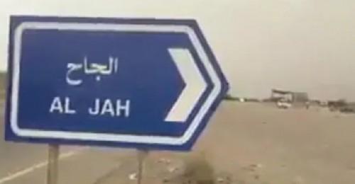 قصف حوثي مدفعي على مواقع العمالقة في منطقة الجاح بالحديدة