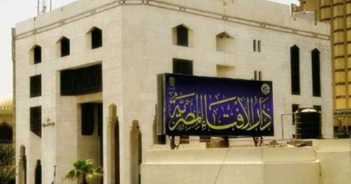 دار الإفتاء المصرية تعلن أول أيام شهر رمضان في احتفال رسمي
