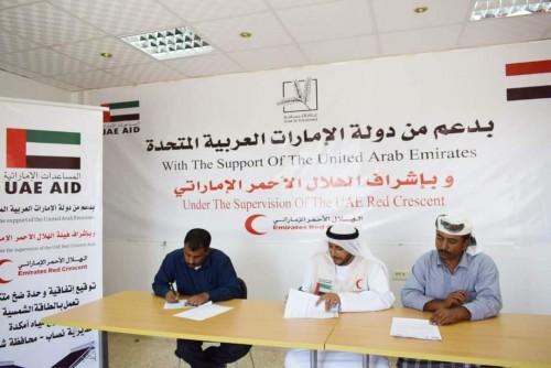 الهلال الإماراتي يوقع عقود حزمة من المشاريع الحيوية في شبوة