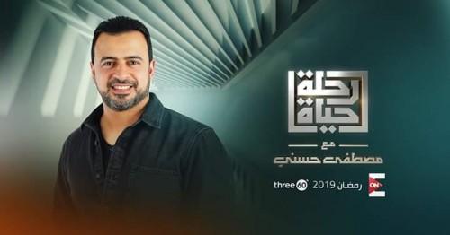 الداعية مصطفى حسني يطل على جمهوره في رمضان ببرنامج ديني جديد
