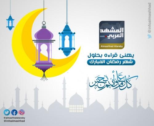 """""""المشهد العربي"""" يهنئ  قراءه بحلول شهر رمضان المبارك"""