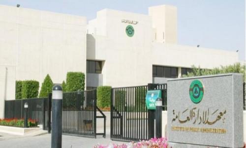 معهد الادارة يفتح باب الترشيح للالتحاق ببرامجه التدريبية في السعودية