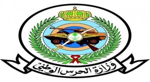 وزارة الحرس الوطني تعلن عن وظائف نسائية في المملكة