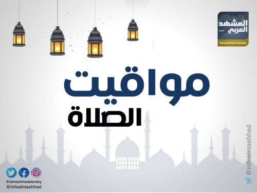 تعرف على مواقيت الصلاة ليوم غدِ الإثنين 1 رمضان حسب التوقيت المحلي لمدينتي عدن والمكلا (انفوجرافيك)