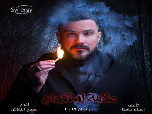 محمد رجب: مسلسل علامة استفهام يقدم رسالة تربوية