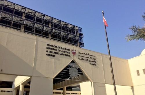 البحرين تصدر أحكامًا نهائية بالإعدام والسجن في قضية تخابر مع إيران