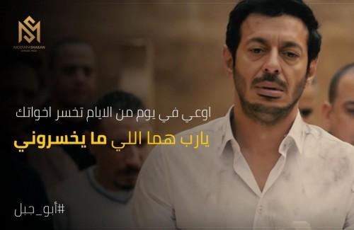 """تعرف على موعد عرض الحلقة الأولى من مسلسل """"أبو جبل"""" لمصطفى شعبان"""
