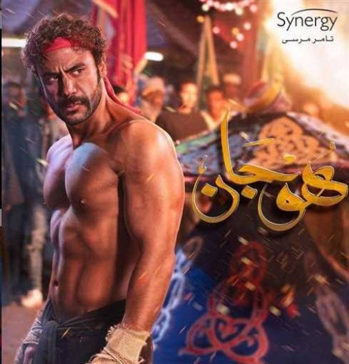 كواليس الحلقة الأولى من مسلسل هوجان لمحمد إمام