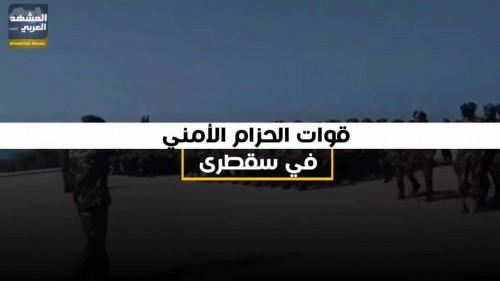 الحزام الأمني في سقطرى.. للجنوب قوة تحميه (فيديوجراف)