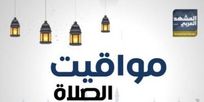 تعرف على مواقيت الصلاة اليوم الخميس 4 رمضان حسب توقيت مدينتي عدن والمكلا (انفوجرافيك)