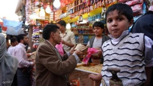 صحيفة بريطانية: معاناة اليمنيين تضاعفت في رمضان بسبب ارتفاع الأسعار