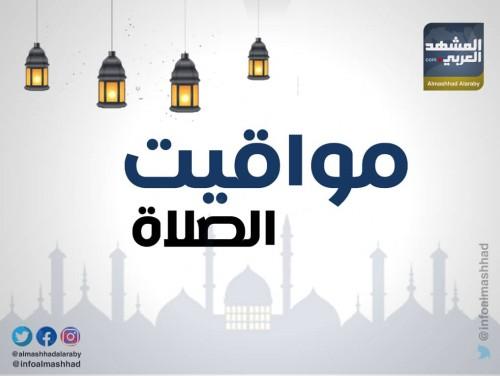 تعرف على مواعيد الصلاة في العاصمة عدن اليوم الجمعة (انفوجراف)