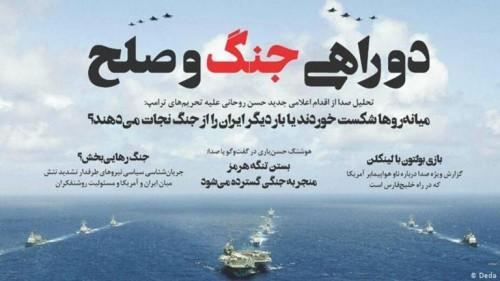 """إيران تغلق صحيفة """"صدا"""" بادعاء أنها صوت """"جون بولتون"""""""