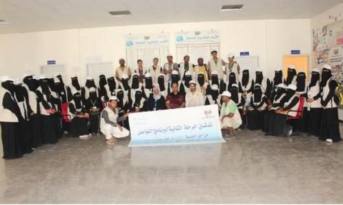 """صحة ساحل حضرموت تفتتح  المرحلة الثانية من برنامج التواصل من أجل التنمية """"C4D"""""""