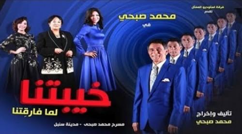 """عرض مسرحية """"خيبتنا"""" ثاني أيام عيد الفطر بمدينة سنبل"""