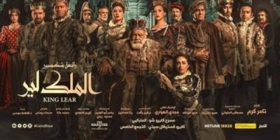 """الجمعة.. أول عرض لمسرحية """"الملك لير"""" في رمضان"""