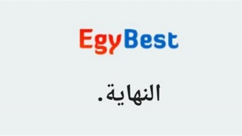 حجب موقع ايجي بست egybest في مصر