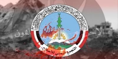 أمس حوثي واليوم سعودي.. إدانة مزعومة تفضح رقص الإصلاح على كل الحبال
