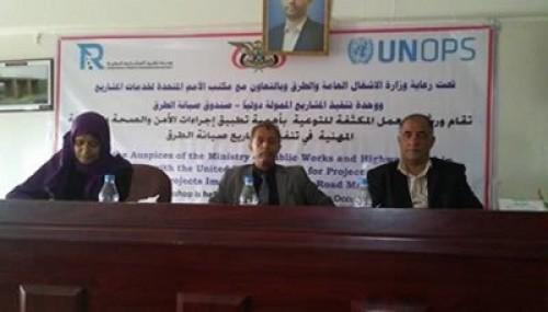 الأمم المتحدة تبرم اتفاقاً مع الحوثيين لصيانة طرق في الجنوب