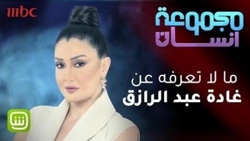 """بعد انتقادها لتقبيل محمد السبكي.. غادة عبد الرازق :"""" ده زي أبويا"""" (فيديو)"""