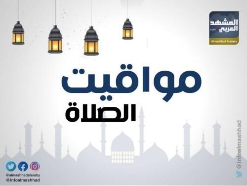تعرف على مواقيت الصلاة اليوم الخميس 11 رمضان حسب توقيت العاصمة عدن ومدينة المكلا (انفوجراف)