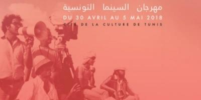 10 يونيو.. انطلاق مهرجان السينما التونسية