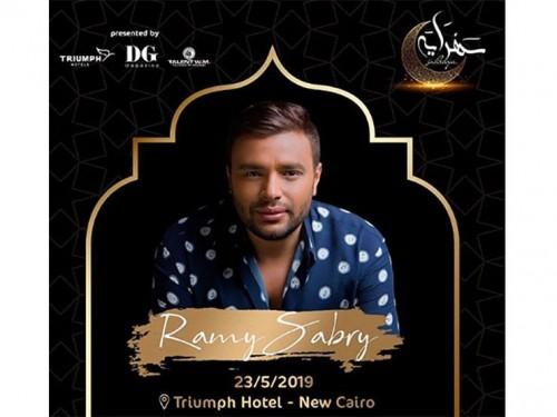 23 مايو.. رامي صبري يحيي حفلًا غنائيًا بالقاهرة