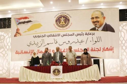 لجنة إغاثة الانتقالي الجنوبي تكمل مسيرة الأمارات والسعودية بالوطن (ملف)