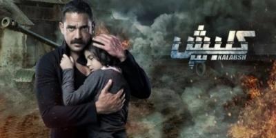 """الليلة.. ظهور الفنان الكويتي محمد الحداد في حلقة """"كلبش 3"""""""