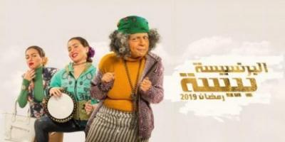 """مي عز الدين تنتهي من تصوير """" البرنسيسة بيسة """""""