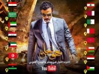 مسلسل هوجان يتصدر تريند مصر والسعودية والإمارات (صورة)