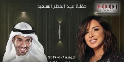 7 يونيو.. أنغام ومطرف المطرف يحييان حفلًا غنائيًا في الكويت