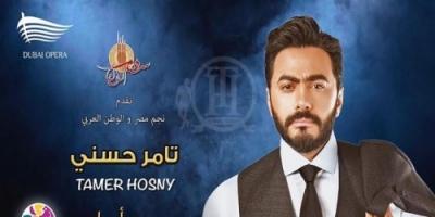 6 يونيو.. تامر حسني يحيي حفلًا في دبي
