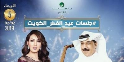 5 يونيو.. عبد الله الرويشد وأسماء لمنور يحييان حفلة العيد في الكويت