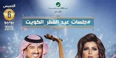 6 يونيو.. أصالة وأصيل أبو بكر يحييان حفلًا غنائيًا بالكويت