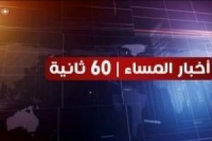 شاهد أبرز عناوين الأخبار المحلية مساء اليوم الاثنين من المشهد العربي في 60 ثانية (فيديوجراف)