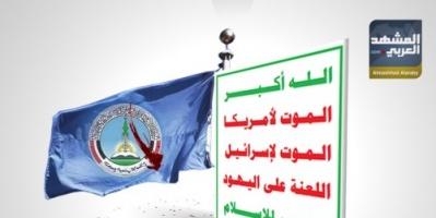 أدوار خفية للإصلاح في ظل التصعيد الحوثي لصالح إيران