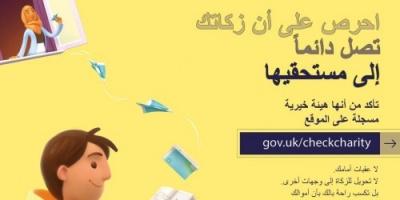 """بريطانيا تطلق حملة """"لعطاء أكثر أمنا"""" لضمان وصول زكاة المسلمين إلى مستحقيها"""
