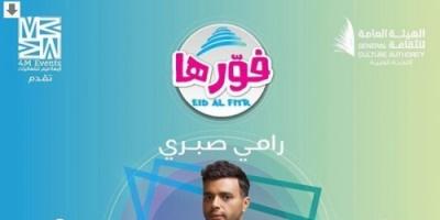10 يونيو.. رامي صبري يحيي حفلًا غنائيًا بجدة