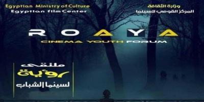 السبت.. انطلاق الدورة الثالثة لملتقى رؤية لسينما الشباب بالقاهرة