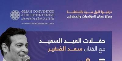 8 يونيو.. سعد الصغير يحيي حفلًا غنائيًا بسلطنة عمان